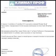 """ГК """"КЛИМАТ ПРОФ"""""""