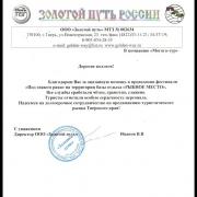 """Туроператор """"ЗОЛОТОЙ ПУТЬ"""""""