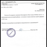 """Турфирма """"ЭКОЦЕНТР"""""""